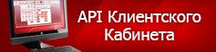 API Клиентского Кабинета