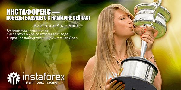 Лицо компании ИнстаФорекс - лидер мирового тенниса - Виктория Азаренко