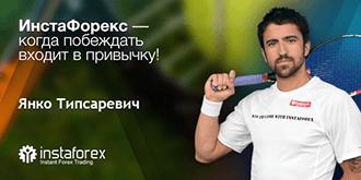 Один из лучших теннисистов мира Янко Типсаревич теперь вместе с ИнстаФорекс